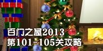 百�T之屋2013第101-105�P攻略