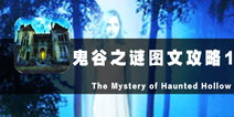 鬼谷之谜图文攻略1 踏上未知的旅程