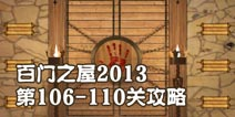 百�T之屋2013第106-110�P攻略