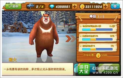 熊出没之雪岭熊风熊大