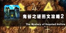 鬼谷之谜图文攻略2 矿洞探险