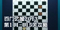 百�T之屋2013第111-115�P攻略