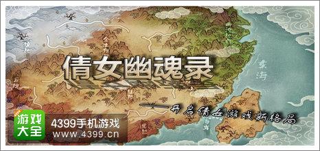 倩女传说游戏介绍