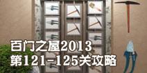 百�T之屋2013第121-125�P攻略
