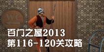 百�T之屋2013第116-120�P攻略