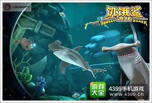 饥饿鲨进化最新版_饥饿鲨进化最新版图片_饥饿鲨 ...