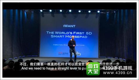 乳摇鼠标垫iWant是发布会上的唯一主角