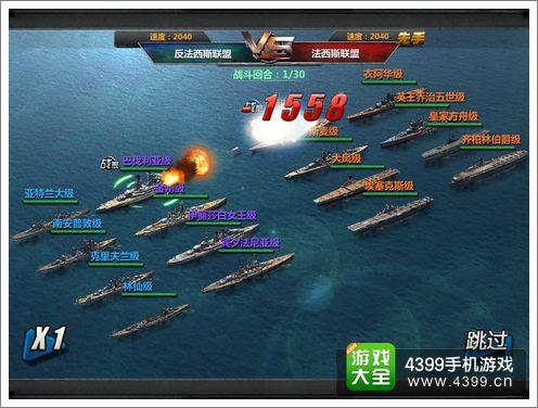 战舰帝国评测