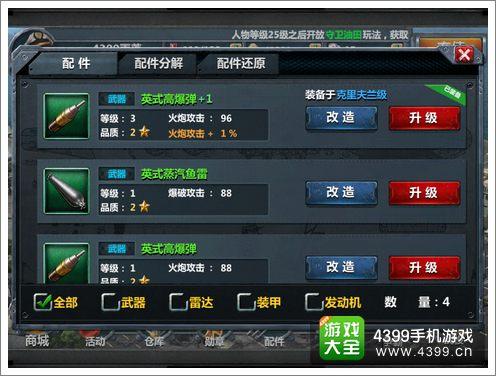 战舰帝国武器装备