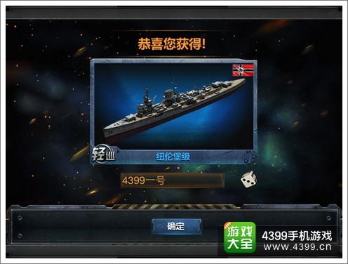 战舰帝国建造战舰