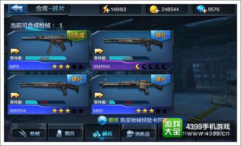 全民突击紫色枪械合成需要多少碎片?
