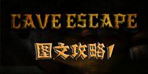 黑暗洞穴逃生攻略1 dark cave escape攻略1