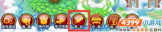造梦西游3 V15.4版本更新公告