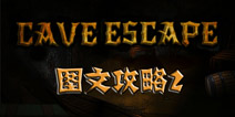 黑暗洞穴逃生攻略2 dark cave escape攻略2