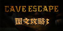 黑暗洞穴逃生攻略3 dark cave escape攻略3