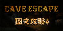 黑暗洞穴逃生攻略4 dark cave escape攻略4
