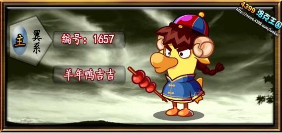 洛克王国羊年鸭吉吉技能表 种族值 进化图