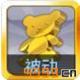 天天风之旅金熊奖章
