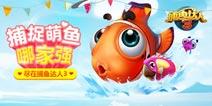 【活动】《捕鱼达人3》贺新年 iPhone6万元大奖等你拿(获奖名单)