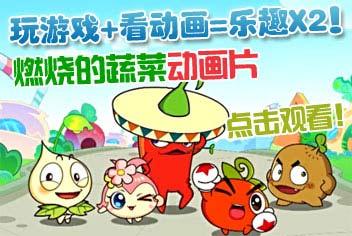 《燃烧的蔬菜》动画片