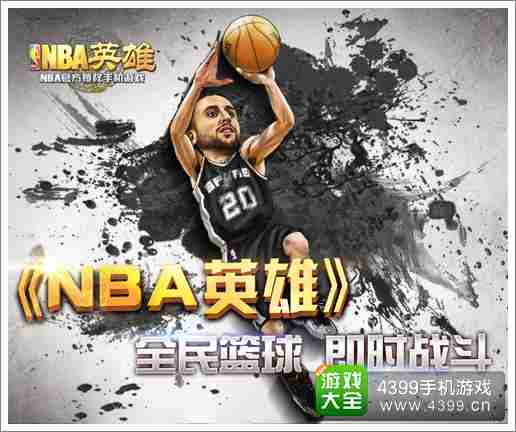 指尖篮球!《nba英雄》三大特色助你横扫赛场