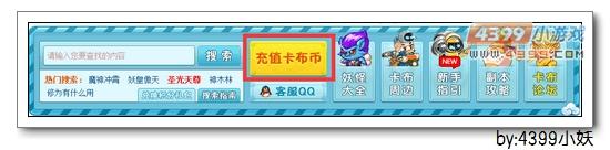 4399游戏盒暑假风暴 下载游戏赚卡布币