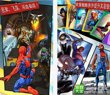 蜘蛛侠极限新版