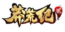 《莽荒纪2》游戏介绍 重现纯正和修仙之路