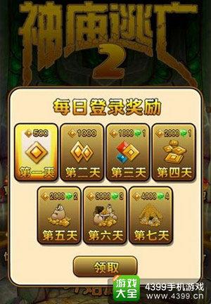 神庙逃亡2新春版