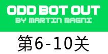 古怪机器人出逃记6-10关攻略 Odd Bot Out图文攻略