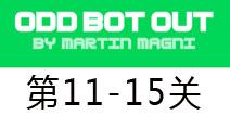 古怪机器人出逃记11-15关攻略 Odd Bot Out图文攻略