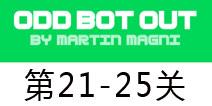 古怪机器人出逃记21-25关攻略 Odd Bot Out图文攻略