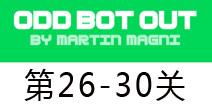古怪机器人出逃记26-30关攻略 Odd Bot Out图文攻略