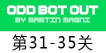 古怪机器人出逃记31-35关攻略 Odd Bot Out图文攻略