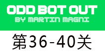 古怪机器人出逃记36-40关攻略 Odd Bot Out图文攻略