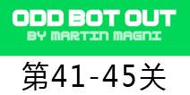 古怪机器人出逃记41-45关攻略 Odd Bot Out图文攻略