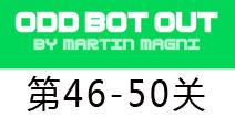 古怪机器人出逃记46-50关攻略 Odd Bot Out图文攻略