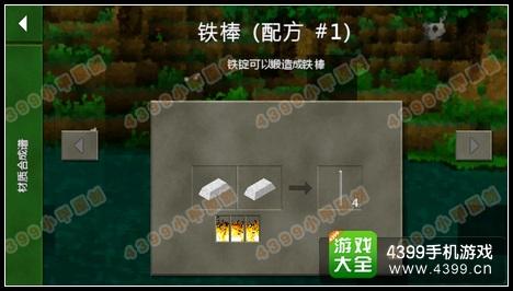 生存战争(Survivalcraft)铁棒怎么做