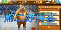 熊出没之雪岭熊风熊二好用么 熊二培养心得