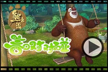 熊出没之春日对对碰动画片欣赏