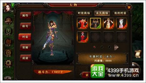 《三国战神》新版本全新时装