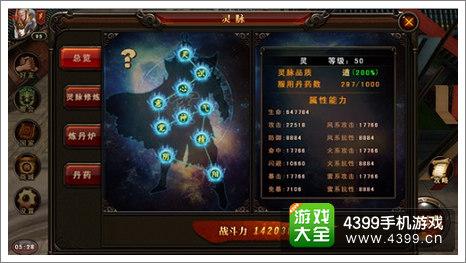 《三国战神》全新系统灵脉系统