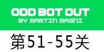 odd bot out51-55关攻略 古怪机器人出逃记