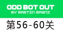 Odd Bot Out56-60关攻略 古怪机器人出逃记