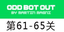 Odd Bot Out61-65关攻略 古怪机器人出逃记