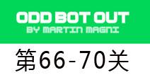 Odd Bot Out66-70关攻略 古怪机器人出逃记