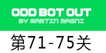 Odd Bot Out71-75关攻略 古怪机器人出逃记