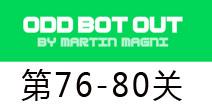 Odd Bot Out76-80关攻略 古怪机器人出逃记