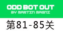 Odd Bot Out81-85关攻略 古怪机器人出逃记