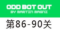 Odd Bot Out86-90关攻略 古怪机器人出逃记